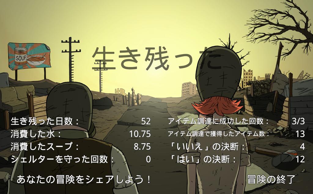 survive-1