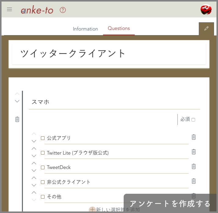 new_questionnaire_2-1