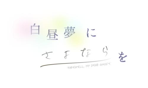 small_hakuchuumu