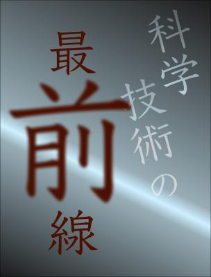 small_kagakugijutu