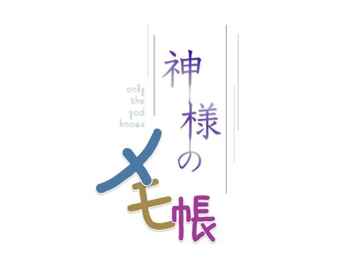 small_kamisamanomemochou