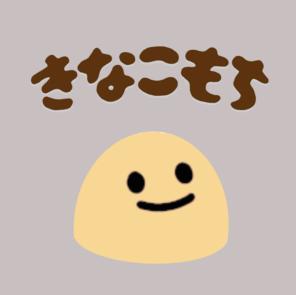 kinako--2--1