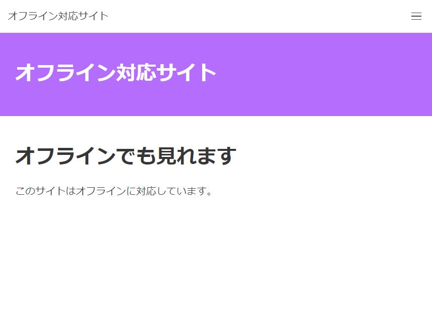 offline_compatible