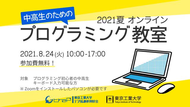 中高生のためのプログラミング教室(2021 夏)を開催します feature image