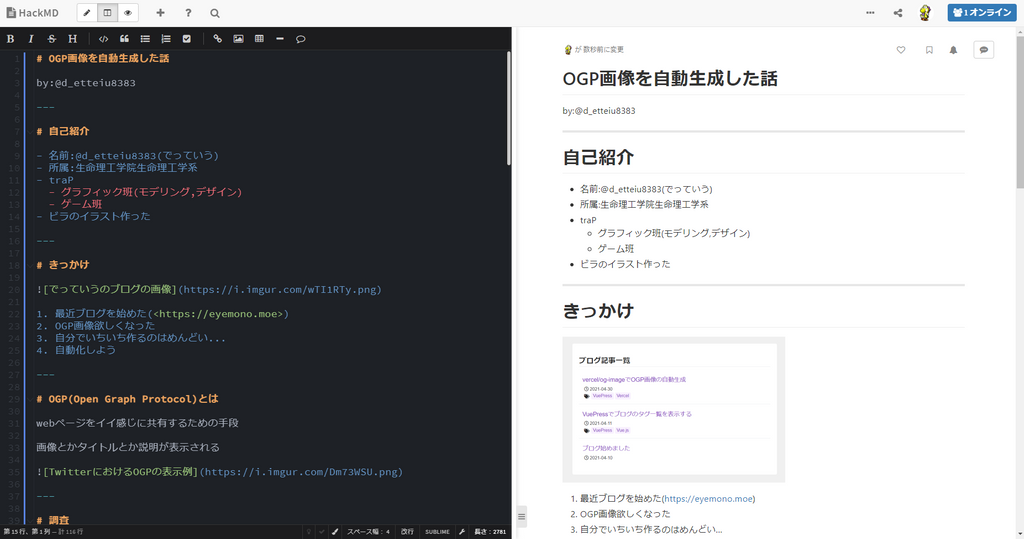 hackmdの編集画面