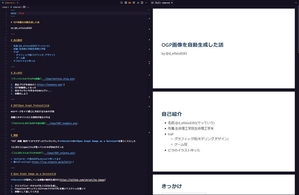 Marp for VScodeの編集画面