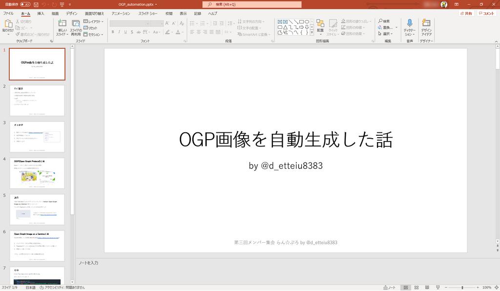 PowerPointのメイン画面