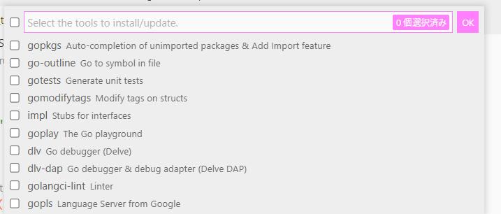 go install/update tools